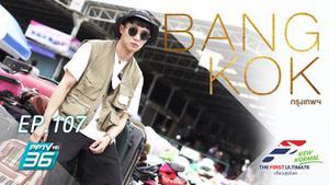 Bangkok, Thailand (จูเนียร์พาลุยชอปปิงเสื้อผ้ามือสอง)