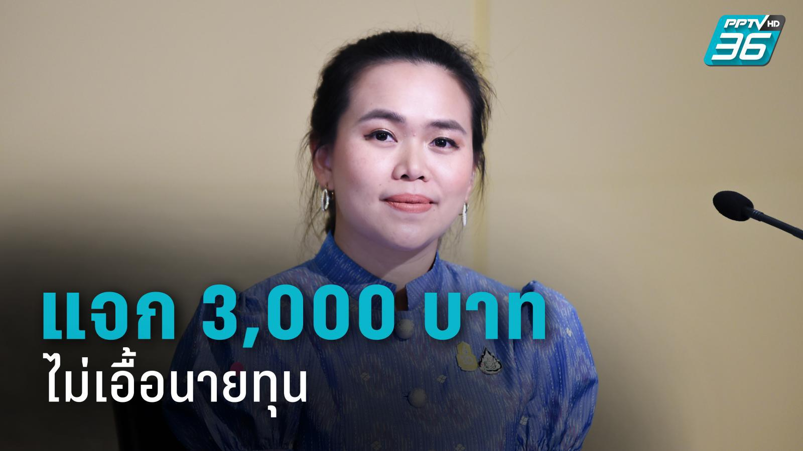 รัฐบาล ยันให้ประชาชน 15 ล้านสิทธิ์ รับ 3,000 บาท ไม่เอื้อทุนใหญ่