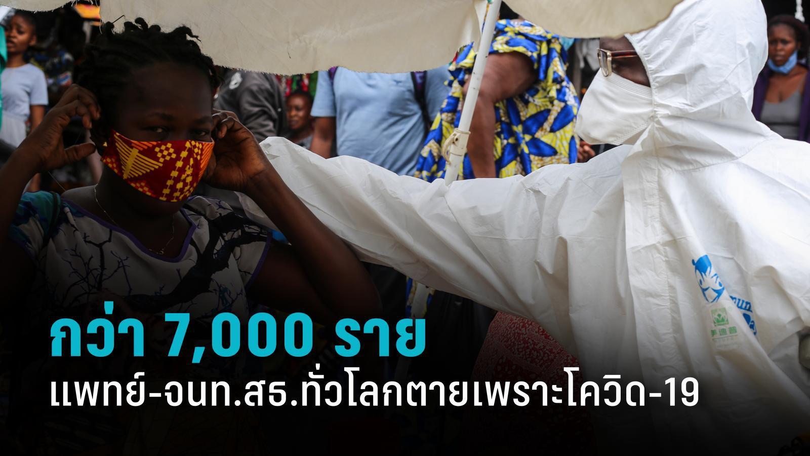 หมอ พยาบาล - จนท.สาธารณสุขทั่วโลก เสียชีวิตเพราะโควิด-19 แล้ว กว่า 7,000 ราย