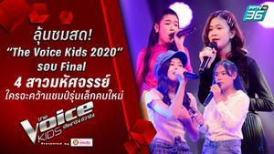 """ลุ้นชมสด!""""The Voice Kids 2020"""" รอบFinal  4สาวมหัศจรรย์ ใครจะคว้าแชมป์รุ่นเล็กคนใหม่"""