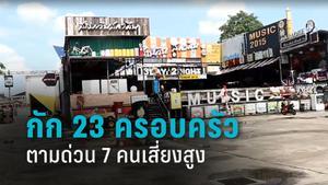 เร่งตามตัว 7 คน เสี่ยงสูง อยู่ในร้านอาหารพระราม 5 ใกล้ชิดดีเจติดโควิด-19 กัก 23 ครอบครัว