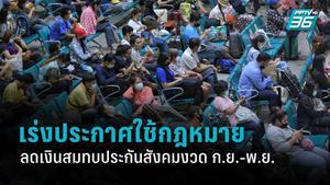 แรงงานแจงลดเงินสมทบประกันสังคม ม.33,39 ก.ย.-พ.ย. เหลือ 2%