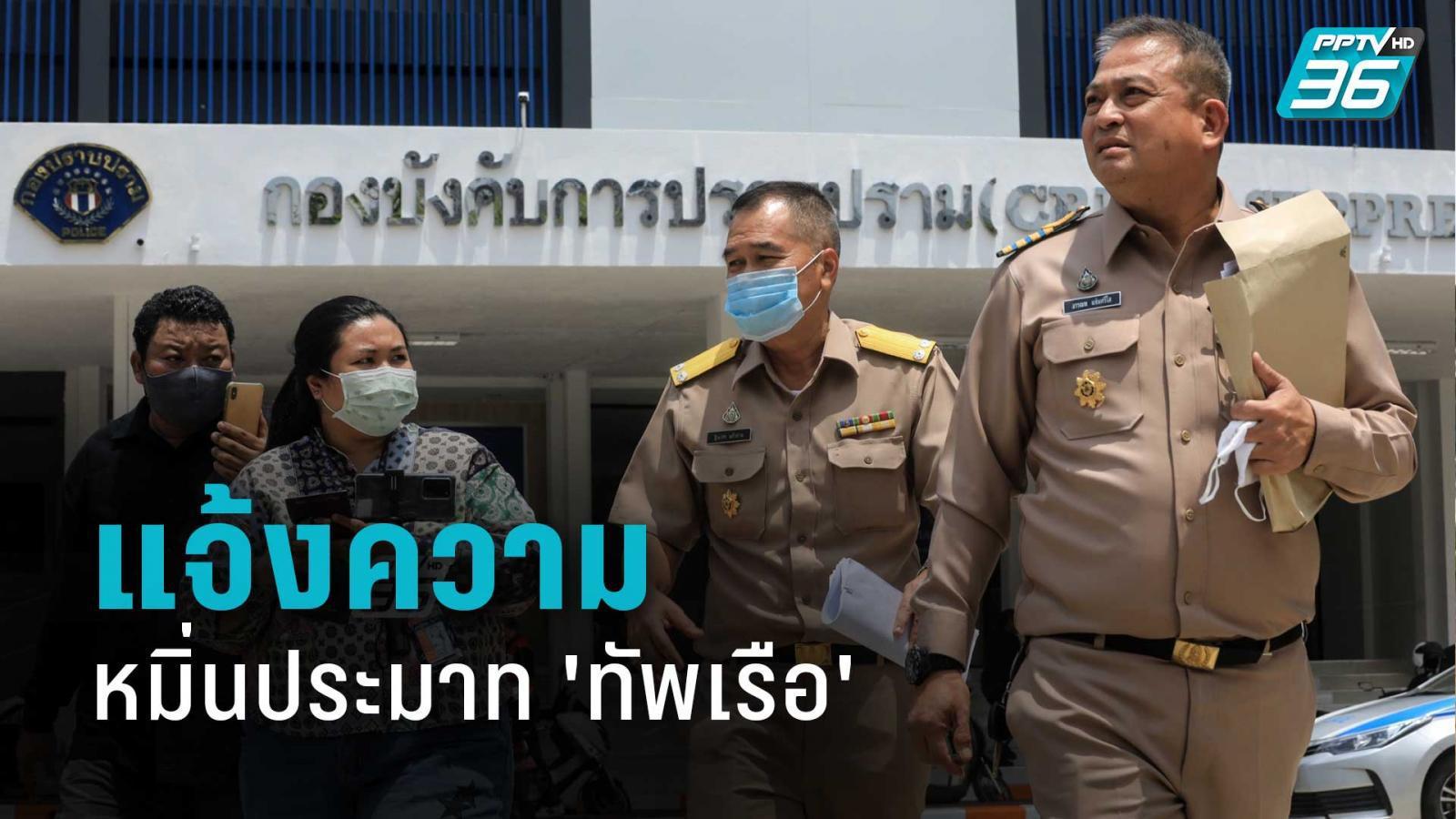 หมิ่นกองทัพเรือ! ส่งทหารพระธรรมนูญ เอาเรื่อง 'ส.ส.เพื่อไทย' ขยี้ปม 'เรือดำน้ำ' ทำเสียหาย