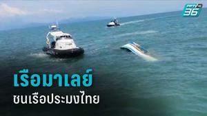 ยังไม่พบลูกเรือสูญหาย หลังเรือมาเลย์ชนเรือประมงไทย
