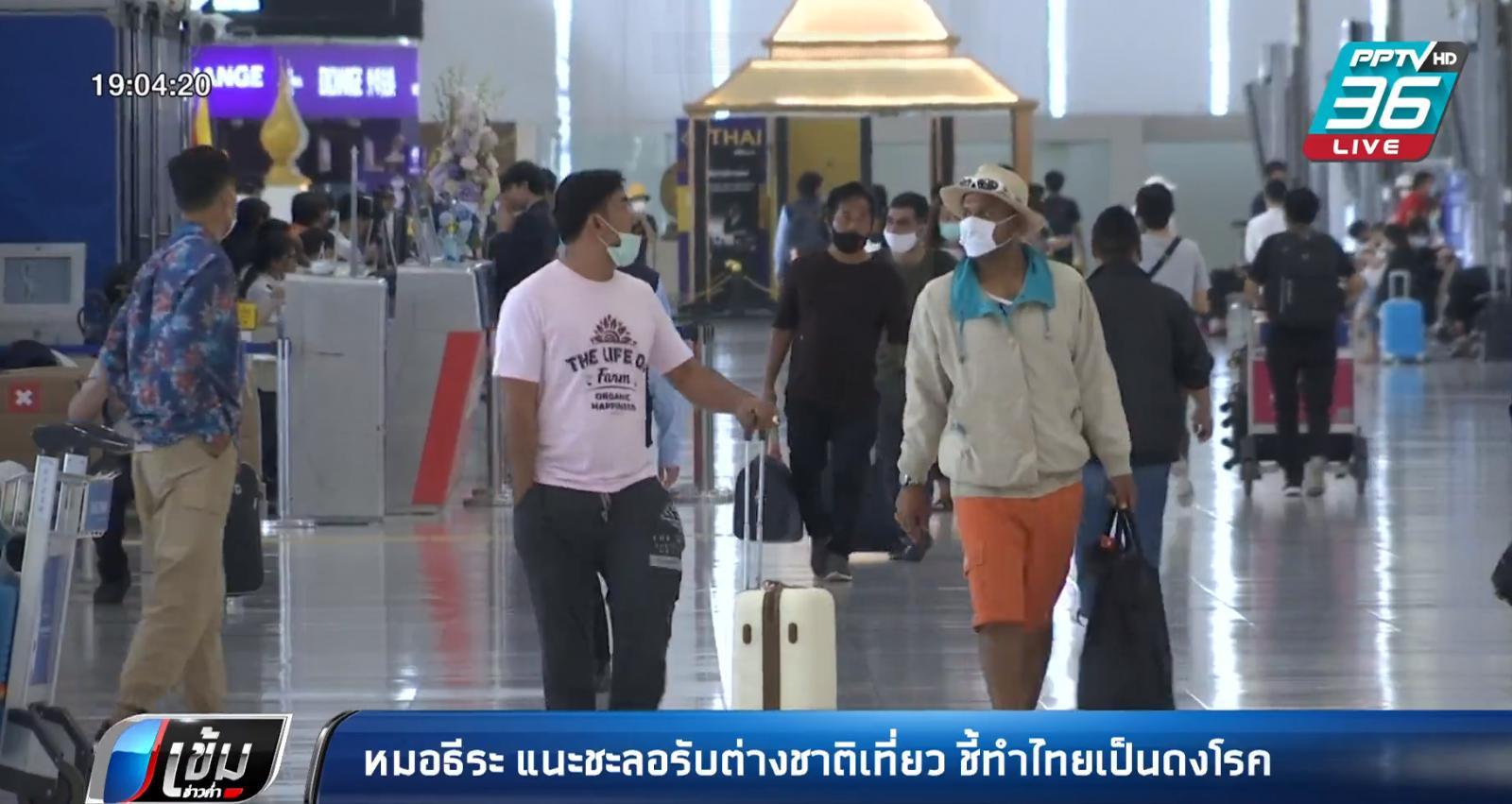 หมอธีระ แนะ ชะลอรับต่างชาติเที่ยว ชี้ทำไทยเป็นดงโรค