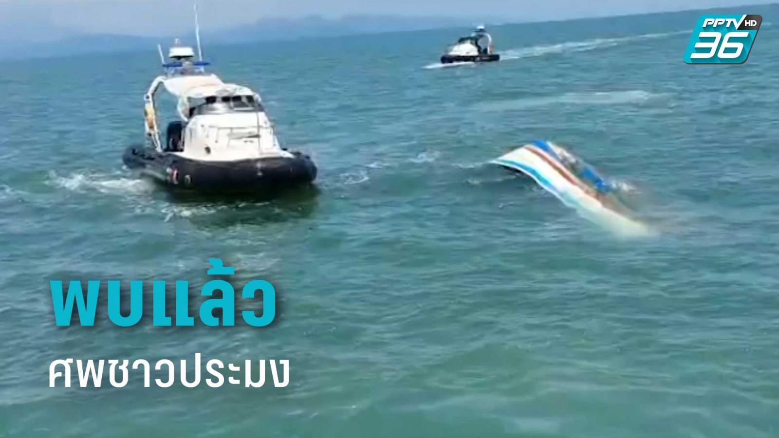 พบแล้วศพชาวประมงถูกเรือมาเลย์ชนล่ม ชี้ ทำเกินกว่าเหตุ