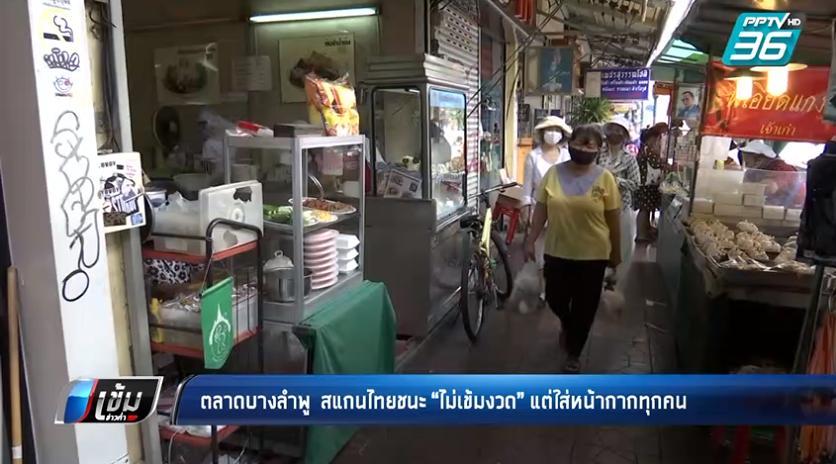 """สำรวจตลาดบางลำพู สแกนไทยชนะ """"ไม่เข้มงวด"""" แต่ใส่หน้ากากทุกคน"""