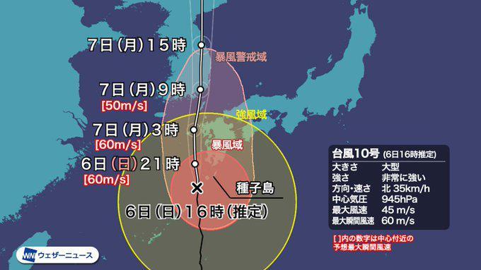 """ญี่ปุ่น สั่งอพยพ 2 แสนคน ยกเที่ยวบิน-รถไฟ หนีไต้ฝุ่น """"ไห่เฉิน"""""""