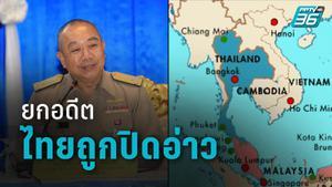 กองทัพเรือ ยกอดีตไทยถูกปิดอ่าว 3 ครั้ง  ตอกย้ำซื้อเรือดำน้ำจำเป็น!