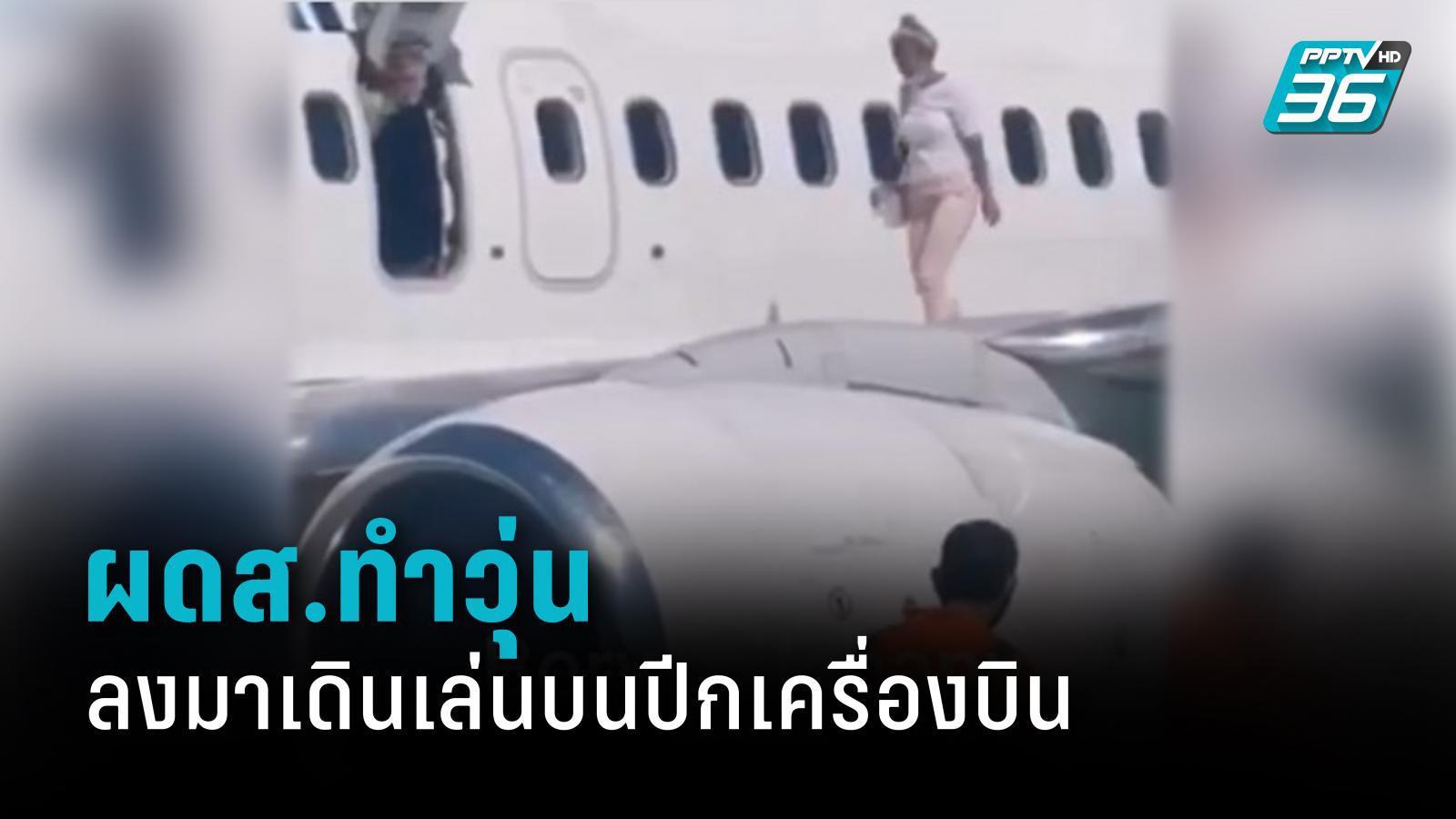 สนามบินยูเครนช็อก ผู้โดยสารออกมาเดินบนปีกเครื่องบินขณะรอลงจากเครื่อง