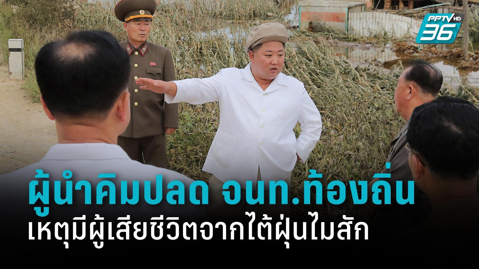 """""""ผู้นำคิม"""" ปลดเจ้าหน้าที่ท้องถิ่น เซ่นกรณีผู้เสียชีวิตจากไต้ฝุ่นไมสัก"""