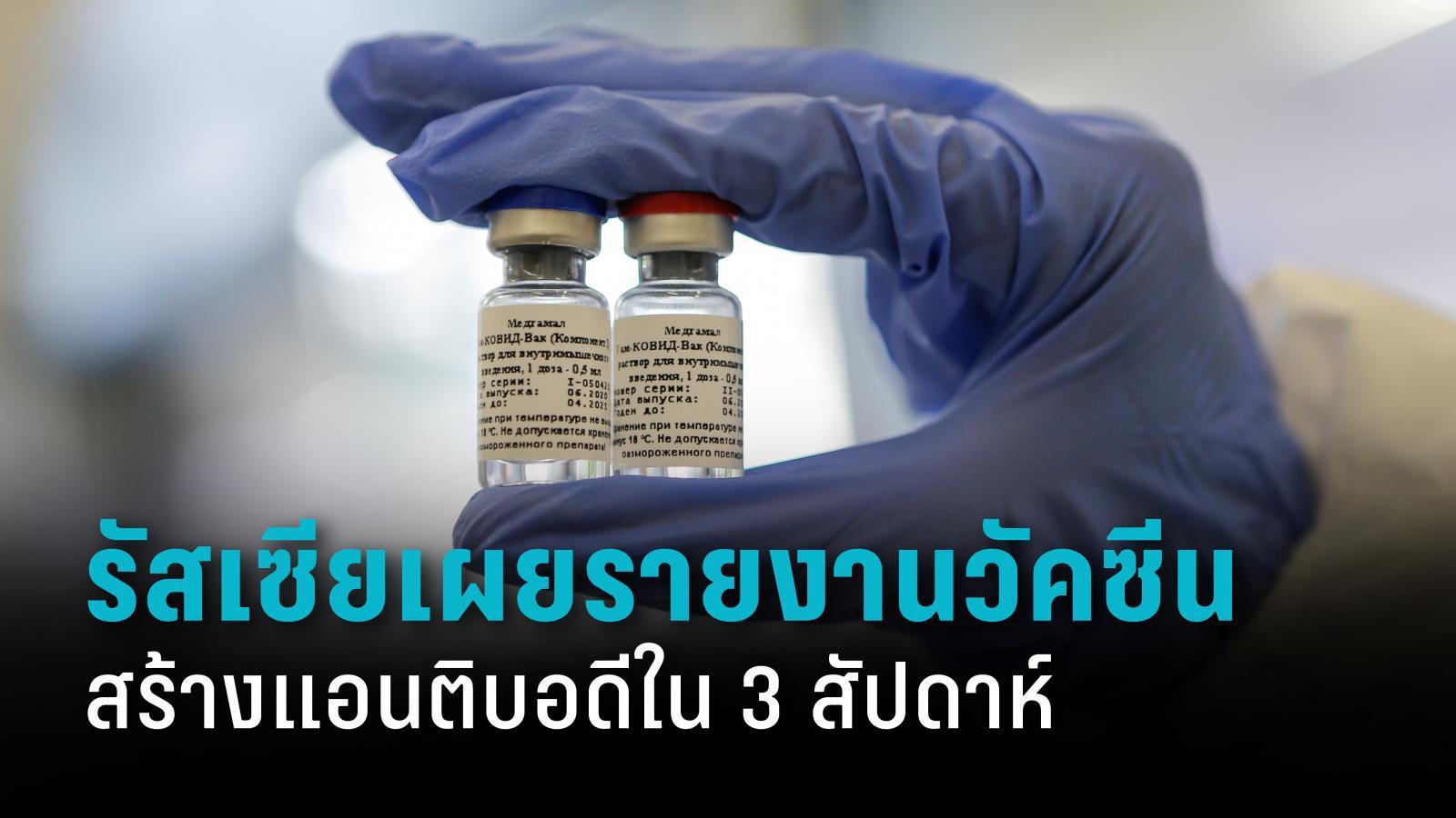 รัสเซียเผยรายงานผลการทดสอบวัคซีนโควิด-19 ทางการเป็นครั้งแรก