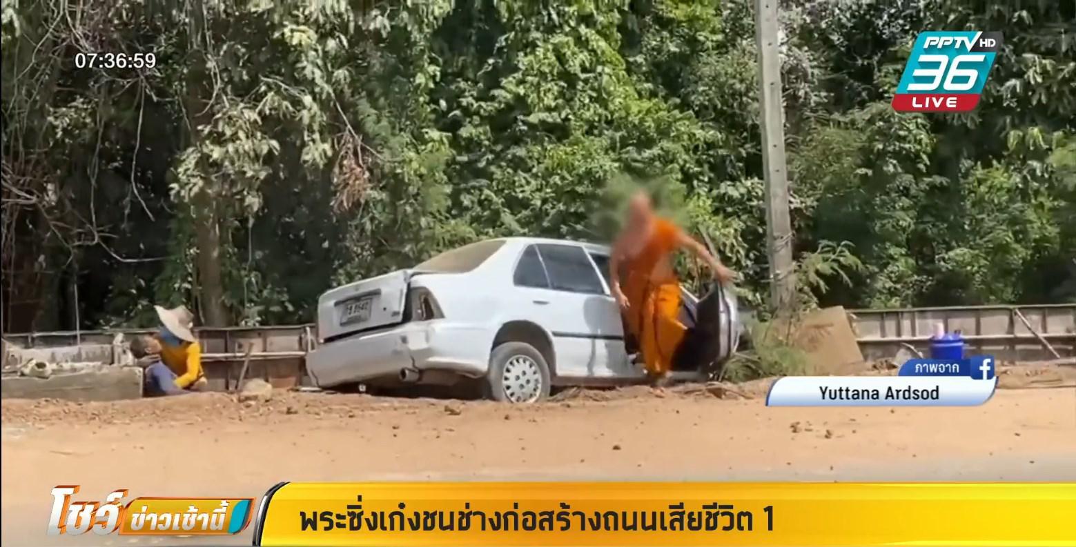 ชุลมุน !! พระซิ่งเก๋งชนแล้วหนี บาดเจ็บ 2 ตาย 1 พลเมืองดีช่วยไล่ตามจับ