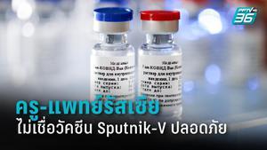 บุคลากรแนวหน้ารัสเซียไม่เชื่อมั่นวัคซีน Sputnik-V หวั่นถูกบังคับฉีด