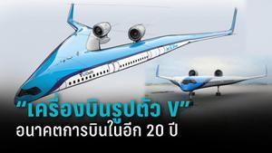 """""""เครื่องบินรูปตัว V"""" อนาคตของการบินในอีก 20 ปีข้างหน้า"""