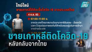สื่อเกาหลี เปิดไทม์ไลน์ ชายเกาหลี กลับจากไทยติดโควิด-19 เมื่อ 4 ก.ย.ที่ผ่านมา