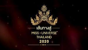 รายการ เส้นทางสู่ Miss Universe Thailand 2020 เริ่ม 9 กันยายน 2563