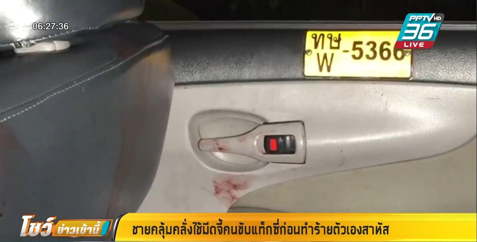 หนังเหนียว !! หนุ่มคลั่ง กระหน่ำแทงแท็กซี่ไม่ยั้ง แต่ไม่เข้า ก่อนแทงตัวเองสาหัส