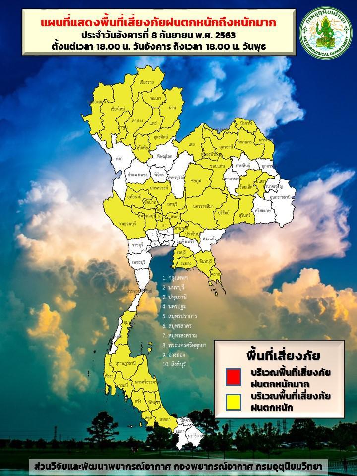 กรมอุตุฯ เตือน มรสุมเข้าไทย ฝนตกหนัก 49 จังหวัด