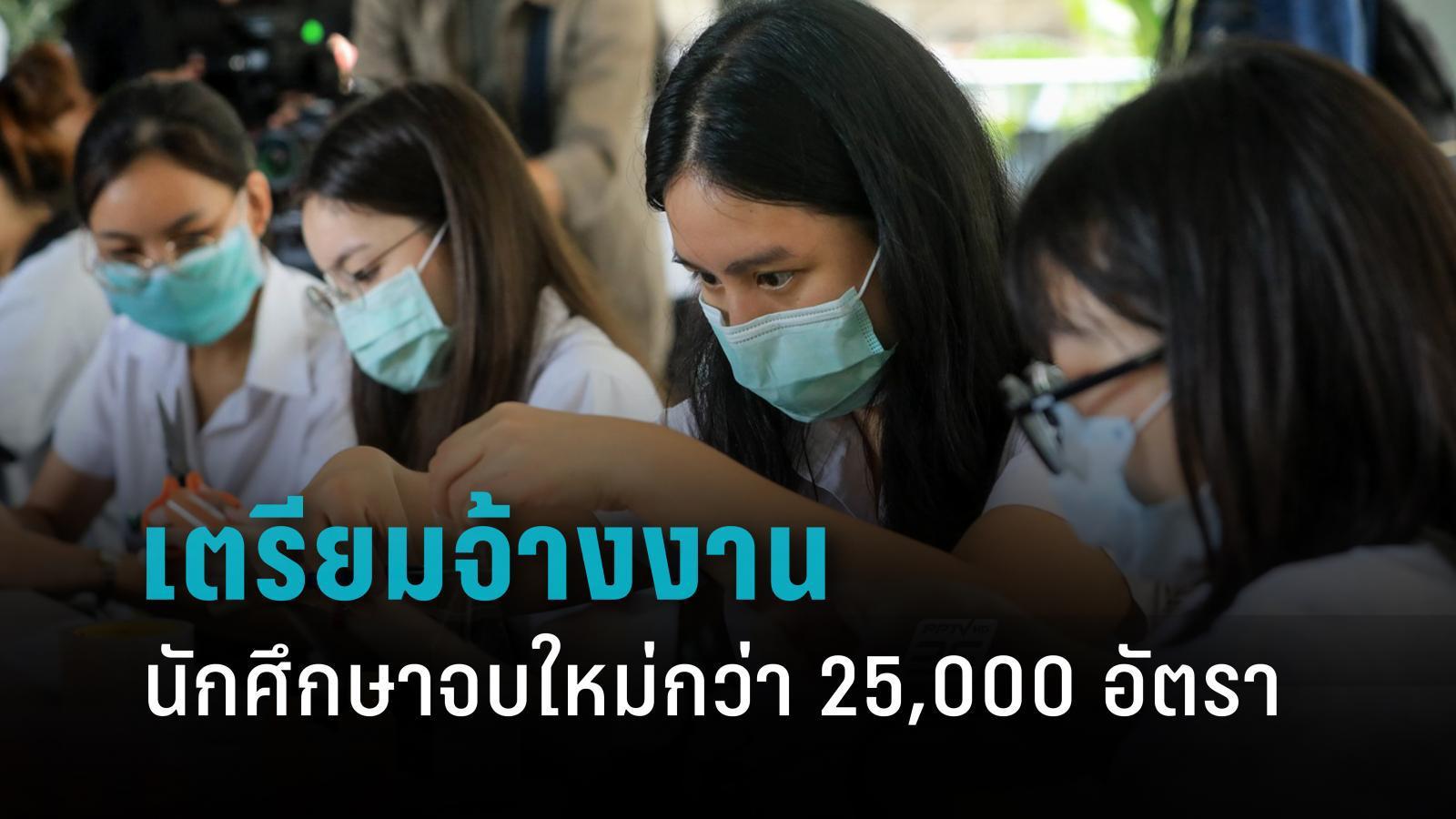ปตท.เตรียมจ้างงาน นักศึกษาจบใหม่ กว่า 25,000 อัตรา