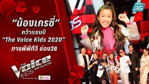 """""""น้องเกรซี่"""" คว้าแชมป์""""The Voice Kids2020"""" ทางพีพีทีวี ช่อง36"""