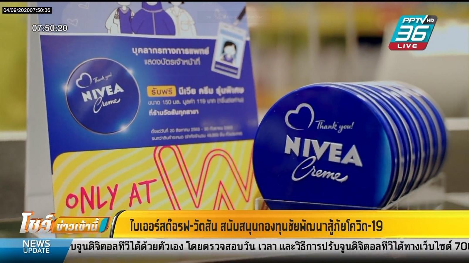 ไบเออร์สด๊อรฟ (ประเทศไทย)  มอบ นีเวีย ครีม 86,000 ตลับแก่บุคลากรทางการแพทย์ทั่วประเทศ