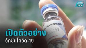 จีน โชว์ วัคซีนโควิด-19 ที่พัฒนาเองครั้งแรก