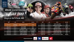 ตาราง MotoGP 2020 ! โปรแกรมถ่ายทอดสด โมโตจีพี พร้อมเวลาแข่งขันทั้งหมด