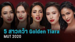 สุดปัง! 5 สาวคว้าโควตา Golden Tiara การประกวด Miss Universe Thailand 2020