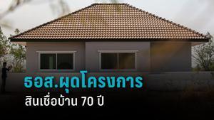 ธอส. ผุดโครงการ สินเชื่อบ้าน 70 ปี ช่วยปชช.มีบ้านง่ายขึ้น