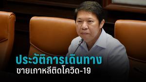 สธ.เร่งหาประวัติการเดินทาง ชายเกาหลีติดโควิด-19 ในไทย