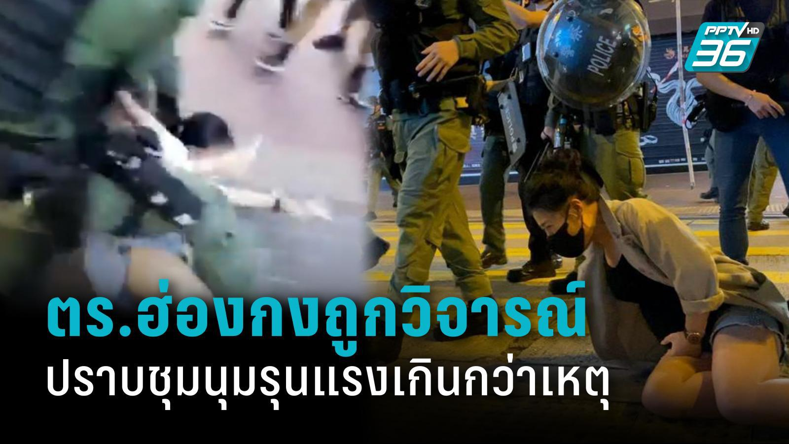 ตำรวจฮ่องกงถูกวิจารณ์หนัก ปราบผู้ชุมนุมรุนแรงเกินกว่าเหตุ