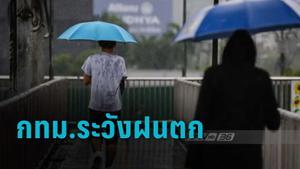 อุตุฯ ระวังฝนฟ้าคะนองร้อยละ 60 ของพื้นที่