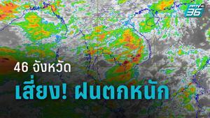 กรมอุตุฯ เผย ฝนตกหนักต่อเนื่อง เตือน 46 จังหวัด เตรียมรับมือ