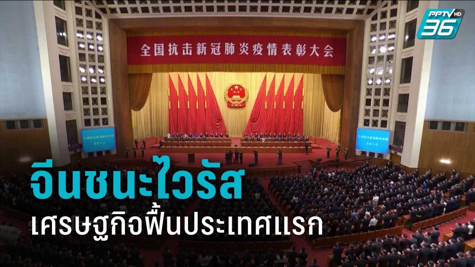 """""""สี จิ้นผิง"""" ประกาศชัยชนะเหนือโควิด-19 เศรษฐกิจจีนฟื้นตัวประเทศแรก"""