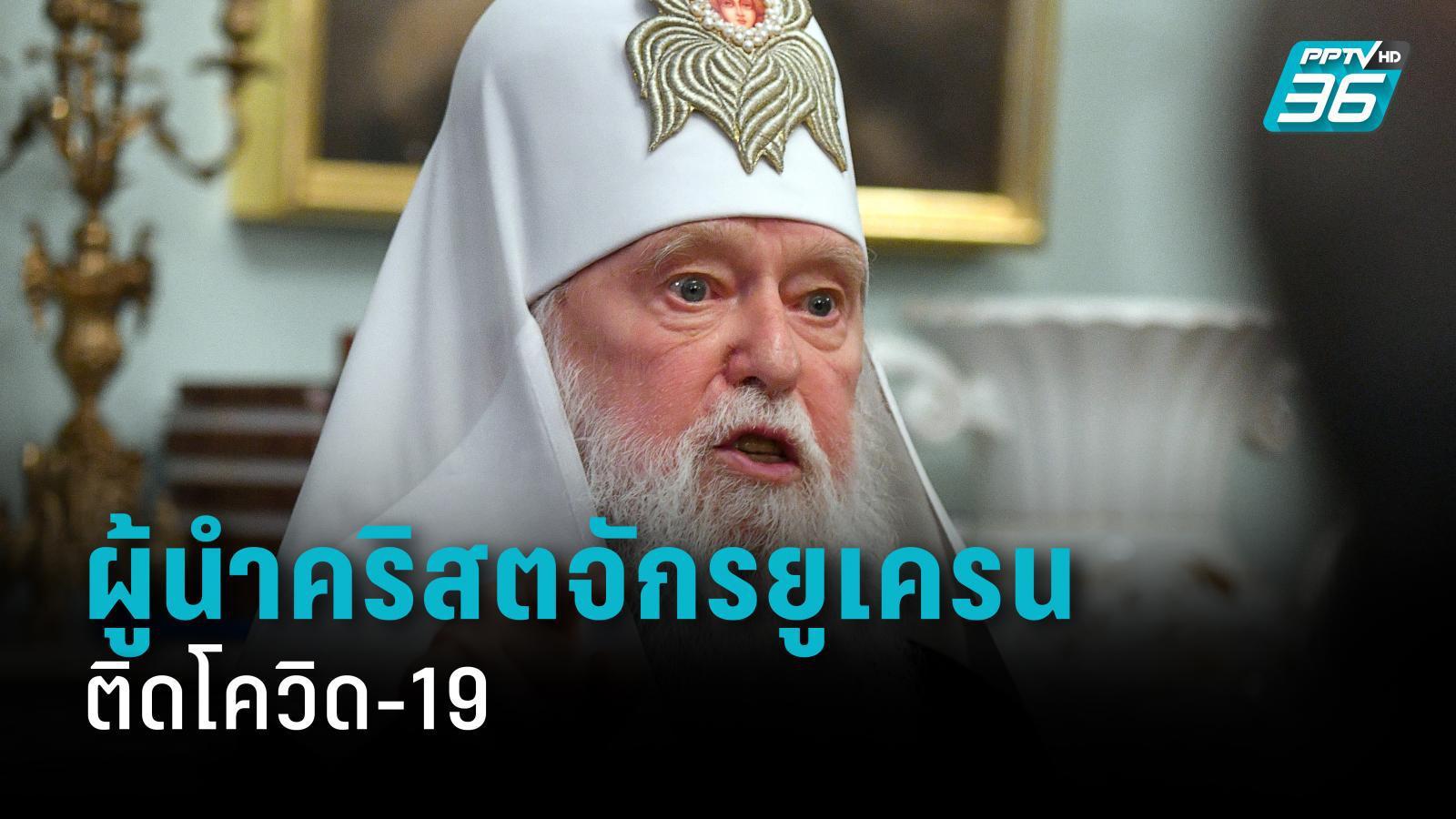 ผู้นำคริสตจักรยูเครนติดโควิด-19 หลังบอกว่าพระเจ้าส่งมาเพื่อลงโทษกลุ่ม LGBTQ+