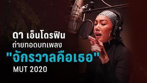 """""""ดา เอ็นโดรฟิน""""  ถ่ายทอด """"จักรวาลคือเธอ"""" เพลงประจำการประกวด Miss Universe Thailand 2020"""