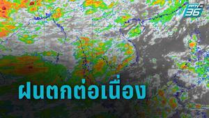 กรมอุตุฯ เตือน ฝนตกต่อเนื่อง ใต้หนักสุด 80%