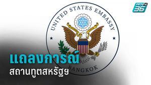 สถานทูตสหรัฐฯ ยันหนุนกระบวนการประชาธิปไตย ไม่ได้อยู่เบื้องหลังการประท้วงในไทย