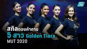 รวมคำตอบ 5 สาว Golden Tiara เวที Miss Universe Thailand 2020