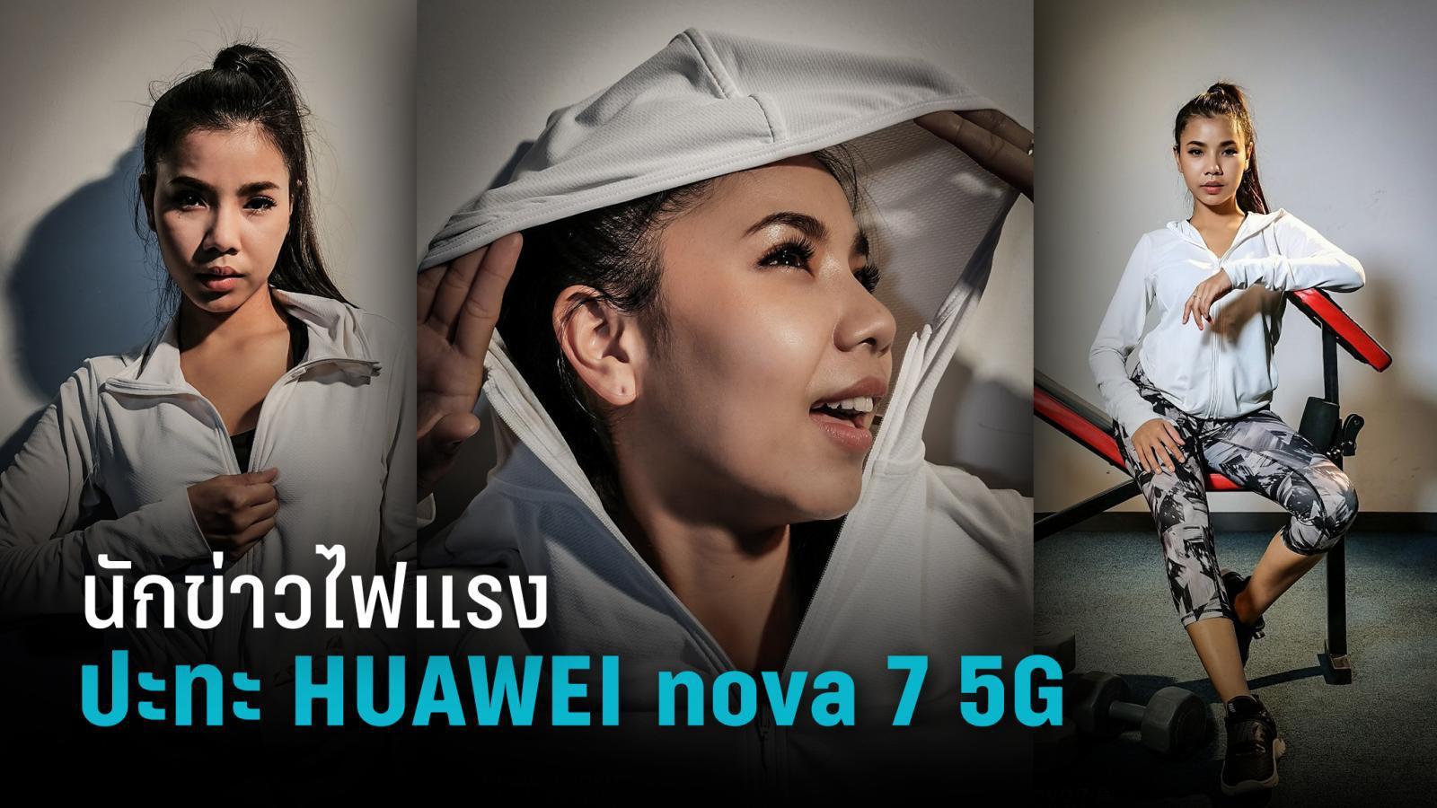 นักข่าวไฟแรง ปะทะ HUAWEI nova 7 5G