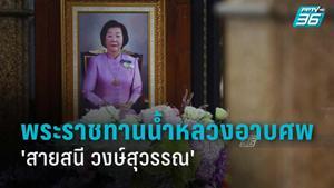 """บรรยากาศงานพระราชทานน้ำหลวงอาบศพ """"สายสนี วงษ์สุวรรณ"""" มารดา """"บิ๊กป้อม"""" ทหาร ตำรวจ นักการเมืองร่วมอาลัย"""