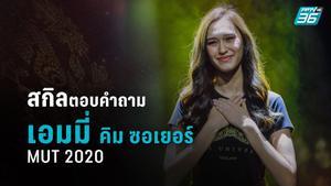 เอมมี่ คิม ซอเยอร์  ตอบคำถามในรอบ Audition | Golden Tiara - MUT 2020
