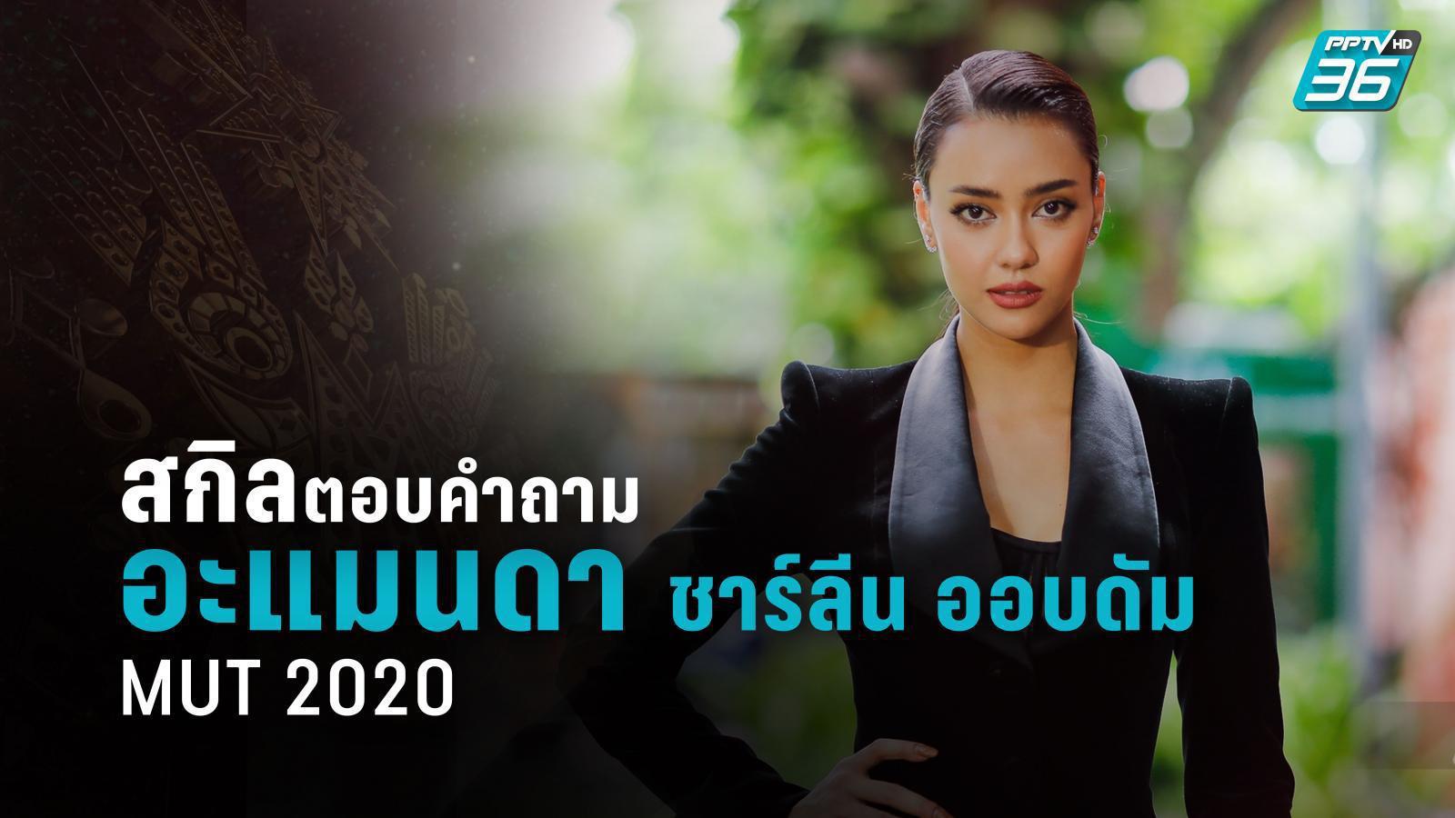 อะแมนดา ชาร์ลีน ออบดัม ตอบคำถามในรอบ Audition | Golden Tiara - MUT 2020