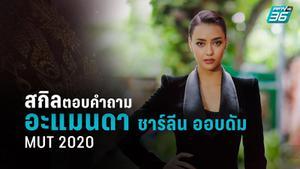 อะแมนดา ชาร์ลีน ออบดัม ตอบคำถามในรอบ Audition   Golden Tiara - MUT 2020