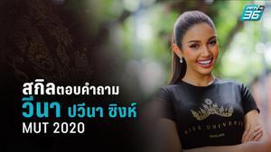 วีนา ปวีนา ซิงห์  ตอบคำถามในรอบ Audition | Golden Tiara - MUT 2020