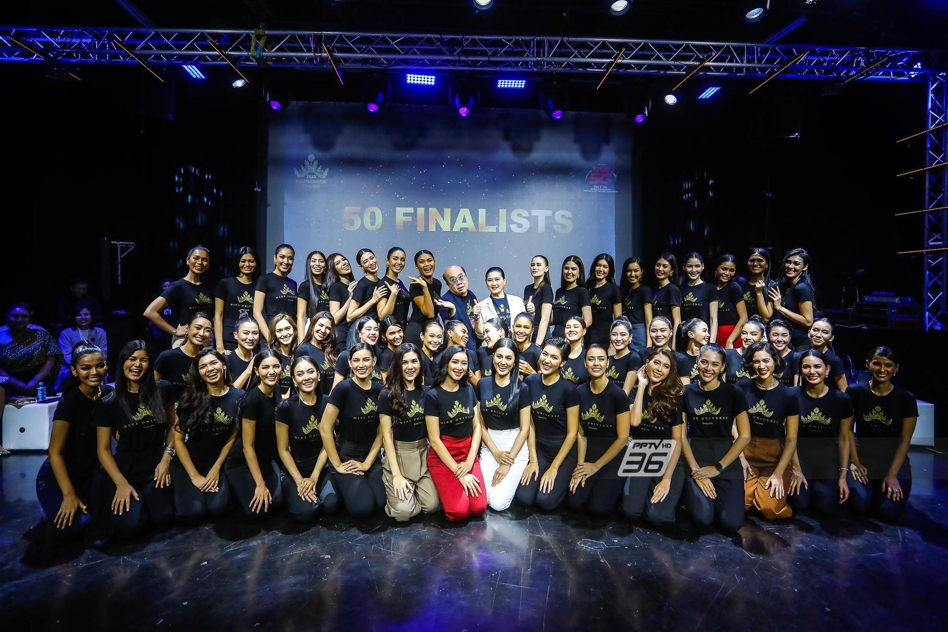 ปังไม่ไหว! 50 คนสุดท้าย Miss Universe Thailand 2020