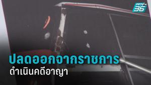 สั่งปลดออกจากราชการ ทหารพราน คลั่งยิงรถบัสนักเรียนปัตตานี
