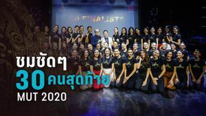 ชมชัดๆ สาวงามผ่านรอบออดิชั่น 30 คนสุดท้าย Miss Universe Thailand 2020