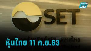 หุ้นไทยวันที่ (11 ก.ย.) ปิดการซื้อขายภาคบ่าย 1,279.96 จุด ลดลง -10.93 จุด